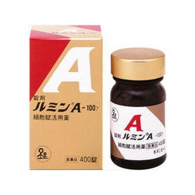 【第3類医薬品】ルミンA-100γ 400錠【送料無料】