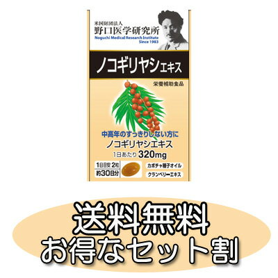 【お買い得!6個セット】野口医学研究所 ノコギリヤシエキス 60粒×6個【送料無料】