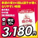 【5月24日タイムセール】【第2類医薬品】命の母A 840錠