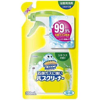 スクラビングバブル 石鹸カスに強いバスクリーナー シトラスの香り つめかえ用(350ml)