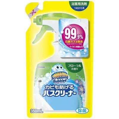 スクラビングバブル カビも防げるバスクリーナー フローラルの香り つめかえ用(350ml)