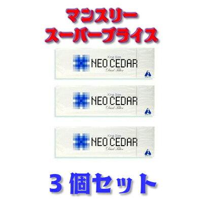 【SALE!】【第(2)類医薬品】ネオシーダー キングサイズ 20本入×30箱(3カートン)