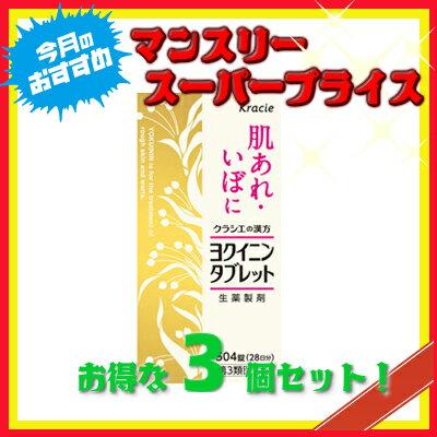 【SALE!】【3個セット】【第3類医薬品】クラシエ ヨクイニンタブレット 504錠×3個