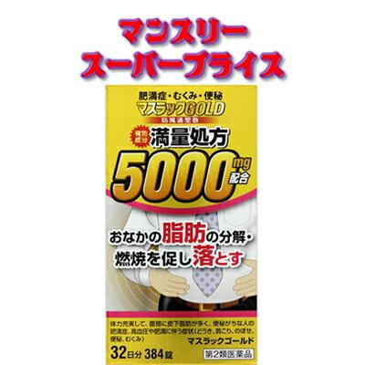 【SALE!】【第2類医薬品】マスラックゴールド 384錠