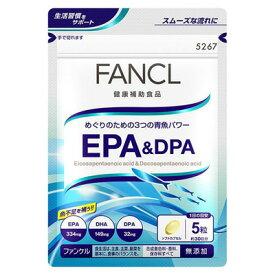 【ゆうパケット】ファンケルEPA&DPA約30日分(150粒)【ポストにお届け】