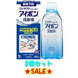 【SALE!】【第3類医薬品】アイボンd(500ml)×2個セット