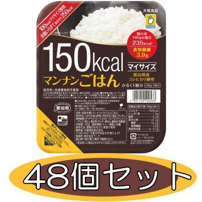 【2ケースで送料無料!】大塚食品 マイサイズ マンナンごはん【140g×48個】2ケースセット