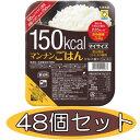 【送料無料】大塚食品 マイサイズ マンナンごはん 140g×48個
