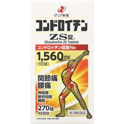 【第3類医薬品】ゼリア新薬 コンドロイチンZS錠 270錠