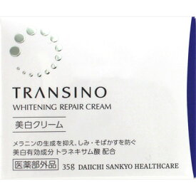 第一三共ヘルスケア トランシーノ 薬用ホワイトニングリペアクリーム 35g