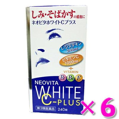 【お得な6個セット!】【第3類医薬品】ネオビタホワイトCプラス 240錠【ビタホワイトがリニューアル!】