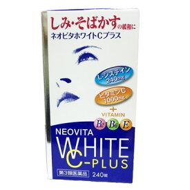 【第3類医薬品】ネオビタホワイトCプラス 240錠【しみ・そばかすに!大人気★】【関東あす楽】