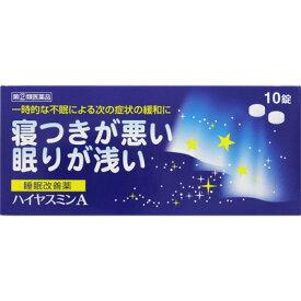 【第(2)類医薬品】 福地製薬 ハイヤスミンA 10錠