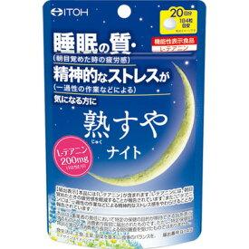 【機能性表示食品】井藤漢方製薬熟すやナイト80粒