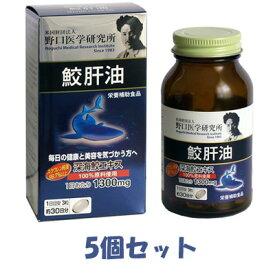 野口医学研究所鮫肝油90カプセル×5個【送料無料!】