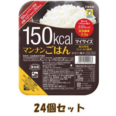 【ケース販売!】大塚食品 マイサイズ マンナンごはん【140g×24個】1ケース