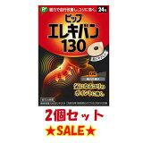 【SALE!】【2個セット】ピップエレキバン130(24粒入)