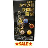 【SALE!】【第2類医薬品】八味地黄丸料エキス錠【使用期限2020年3月】