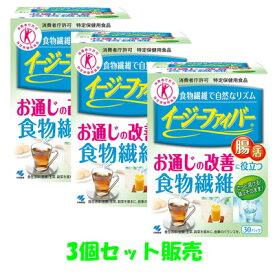 【送料無料】【特定保健用食品】小林製薬 イージーファイバー 30パック×3個セット