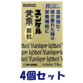 【第3類医薬品】ユンケル黄帝顆粒16包【4個セット】【送料無料!】