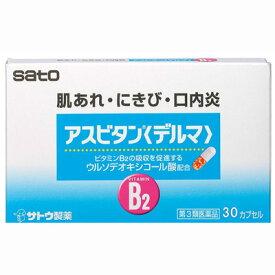 【第3類医薬品】佐藤製薬アスビタンデルマ30カプセル