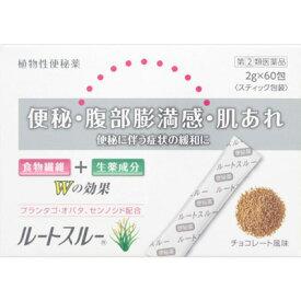 【第(2)類医薬品】日新製薬 ルートスルー 60包(顆粒剤)