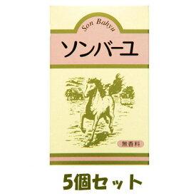 【5個セット】薬師堂 ソンバーユ 70ml×5個【製造番号A181004】