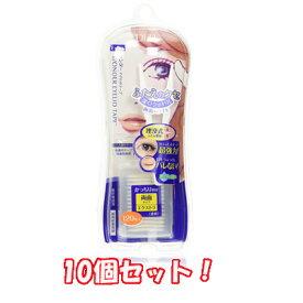 【お得な10個セット】ワンダーアイリッドテープエクストラ120本入り×10個セット【送料無料!】