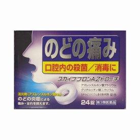 【第3類医薬品】日新薬品工業 スカイブブロンAZトローチ 24錠