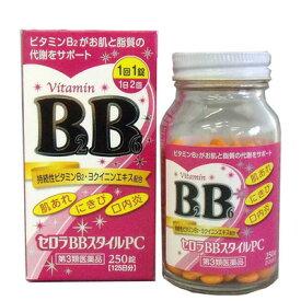 【第3類医薬品】セロラBB スタイルPC(250錠)【肌荒れ・ニキビ・口内炎】【関東あす楽対象】