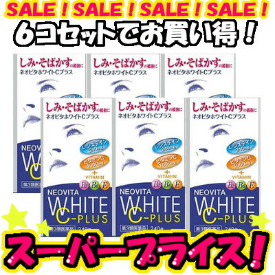 【SALE!】【お得な6個セット!】【第3類医薬品】ネオビタホワイトCプラス 240錠