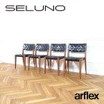 【中古】【展示美品】arflex(アルフレックス)TINA10/ティナ10アームレスチェア4脚セット/黒革テープ