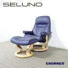 【中古】【展示美品】EKORNES(エコーネス)Stressless /ストレスレス サンライズ (M) リクライニングチェア / パープル系本革 椅子