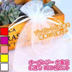 オーガンジー 巾着袋 100枚セット ラッピング袋 収納袋 ギフト袋 包装用品 ラッピング用品 ラッピンググッズ ギフト包装 包材 プレゼント