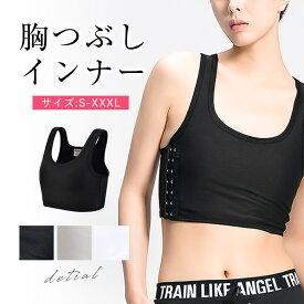ナベシャツ なべしゃつ インナー レディース 胸サポータ 胸つぶし さらし 胸 男装 なべシャツ 胸を小さく見せるシャツ タンクトップ