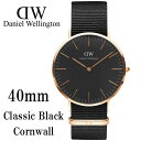 ダニエルウェリントン Daniel Wellington 腕時計メンズレディース クラシックブラック Cornwall コーンウォール 40…