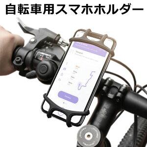 スマホホルダー 自転車 バイクタイ biketie ソフト シリコン 振動に強い iPhone Galaxy Xperia 多機種対応 バイクタイ サイクリング ツーリング 携帯ブラケット クリップホルダー スマホバンド バイ