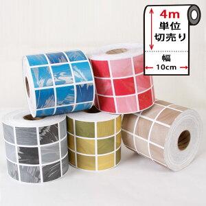 マスキングテープ 幅広 【幅10cm×4m単位】 壁紙 壁紙用マスキングテープ シール タイル キッチン 全5色 はがせる リメイクシート アクセントクロス ウォールステッカー 壁紙シール クロス 風