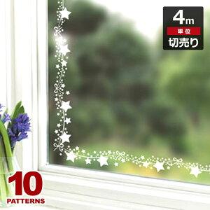 マスキングテープ 4m単位 壁紙 壁紙用マスキングテープ シール 窓ガラス用 キッチン 全10色 はがせる リメイクシート アクセントクロス ウォールステッカー 壁紙シール クロス トイレ 洗面台