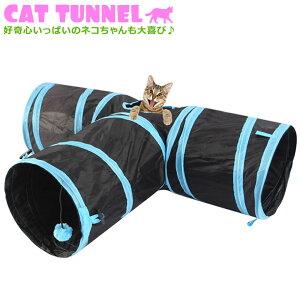 猫 おもちゃ トンネル キャットトンネル 折り畳みタイプ みつまた T字路 ペットおもちゃ ねこ ネコ プレイトンネル ペットグッズ 猫用おもちゃ コンパクト cat tunnel 運動不足解消 ストレス発