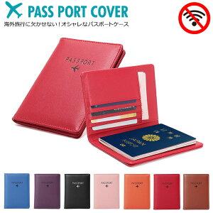 パスポートケース スキミング防止 カード入れ 旅行 トラベルグッズ パスポート カバー 合成レザー 便利 おすすめ まとめて収納 スッキリ コンパクト シンプル 定番 使いやすい 人気 ビジネ