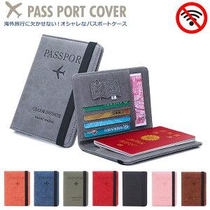 【メール便送料無料】 パスポートケース スキミング防止 パスポートカバー セキュリティポーチ カード入れ カードケース ゴムバンド付き スキミング 防止 カード ケース トラベルケース ト