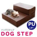 【宅配便送料無料】 ドッグステップ 折りたたみ 犬用ステップ ペットステップ 犬 階段 ステップ スロープ クッション …