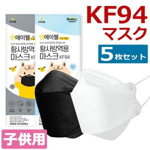 【メール便送料無料】 KF94 マスク 子供 5枚入り 使い捨てマスク 4層構造 プレミアムマスク 不織布マスク 子供 子供用マスク 防塵マスク ウイルス 飛沫対策 PM2.5 花粉 ほこり 粉塵 抗菌 キッズ