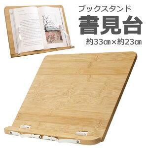 ブックスタンド 書見台 本立て 竹製 ノートPCスタンド パソコンスタンド 木製 卓上 文具 画板 譜面台 楽譜スタンド 筆記台 タブレットスタンド 滑り止め 倒れない ブックストッパー クリップ