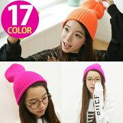 [シンプルニット帽韓国製全17色]ニット帽レディースニットキャップメンズニット帽帽子ビーニー帽ビーニーニットキャップおしゃれレディースメンズ