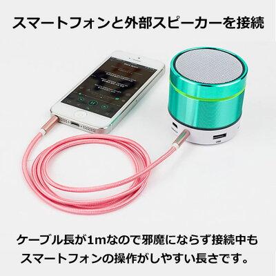 【メール便送料無料】AUXケーブルスマホ断線しにくい3.5mmステレオミニプラグiPhoneiPodスマートフォンオーディオ1.0m金メッキ端子強化ナイロンメッシュ外部スピーカー音楽再生パソコン05P05Nov16