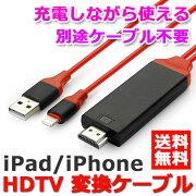 【メール便送料無料】HDMIiPhoneTVテレビ接続出力ミラーリング接続ケーブルアイフォンMHLUSB充電転送ケーブルiPhone7/7PlusiPhone6s/6/6sPlus/6PlusiPhoneSE/5s/5iPadスマートフォン05P05Nov16