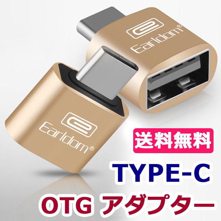 【メール便送料無料】 Type-C OTG 変換 アダプター タイプC mac 変換コネクター 変換プラグ スマホ タブレット USBメモリー ケーブル ホスト マウス接続 キーボード ゲームコントローラー 05P05Nov16