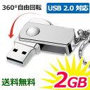 USBメモリー 2GB おしゃれ 衝撃に強い 高速USB2.0 USB1.1 USBフラッシュメモリー キャップレス メタル素材 回転式 キーリング付き 外部メモリー 記録用メモリー